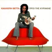 Proi Tis Kyriakis [Πρωί Της Κυριακής] von Kalliopi Vetta (Καλλιόπη Βέττα)