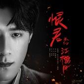 Hen Jun Bu Si Jiang Lou Yue (Theme Song from Online Drama