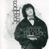 Kyries Kai Kyrioi - 20 Megales Epitychies [Κυρίες Και Κύριοι - 20 Μεγάλες Επιτυχίες] von Kostas Tournas (Κώστας Τουρνάς)
