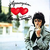 Agapimeni [Αγαπημένη] von Kostas Tournas (Κώστας Τουρνάς)