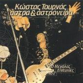 Astra & Astroneira / 20 Megales Epitychies No.2 [Άστρα & Αστρόνειρα / 20 Μεγάλες Επιτυχίες Νο.2] von Kostas Tournas (Κώστας Τουρνάς)
