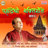 Pahatechi Bhaktigeet, Vol. 2 by Various Artists