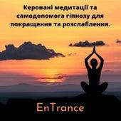 Керовані медитації та самодопомога гіпнозу для покращення та розслаблення by Entrance