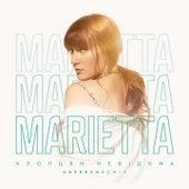 Хлопцям невідома (Arfeeva Remix) von Marietta