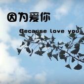 因为爱你 by 羽蒙