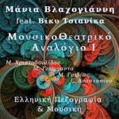 MousikoTheatriko Analogio I: Elliniki Pezografia & Mousiki by Manja Vlachogianni (Μάνια Βλαχογιάννη)