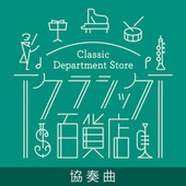 Classic Department Store~Concerto TOP20 von Various Artists