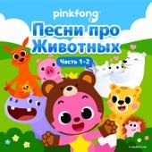 Песни про Животных (Часть 1-2) by Pinkfong