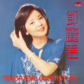 Back To Black Series - Teresa Teng Greatest Hits von Teresa Teng