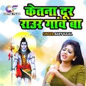Ketna Door Raur Ganv Ba by Baby Kajal