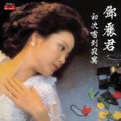 Back To Black Seies - Chu Ci Chang Dao Ji Mo de Teresa Teng