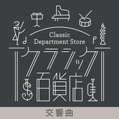Classic Department Store~Symphony TOP20 by Various Artists