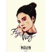 A Fei Zheng Chuan de Faye Wong
