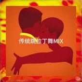传统跳拉丁舞Mix de Salsa Latin 100%, The Latin Party Allstars, Baila Salsa