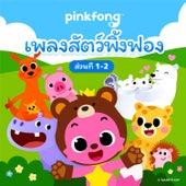เพลงสัตว์พิ้งฟอง (ส่วนที่ 1-2) by Pinkfong