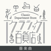 Classic Department Store~Instrumental TOP20 von Various Artists