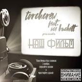 Наш фильм (prod. by Attaboy) by TORCHCREW