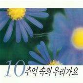 추억 속의 우리가요10 de Various Artists