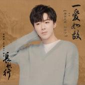 一愛如故 (電視劇《長歌行》插曲) von Liu Yu Ning