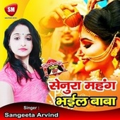 Senura Mahang Bhail Baba (Bhojpuri Song) by Sangeeta Arvind