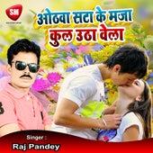 Othwa Sata Ke Maza Kul Uthawela (Bhojpuri Song) by Raj Pandey