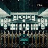School Rapper4 Final by Various Artists