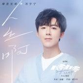 人生啊 (電視劇《八零九零》片頭主題曲) von Liu Yu Ning