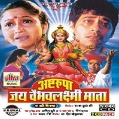Ashtarupa Jai Vaibhavlaxmi Mata by Sanjay Geete