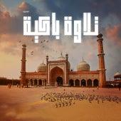 تلاوة باكية van Quran