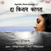 Ha Kinara Konata by Sadhana Sargam