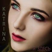 Я здесь de Katrina