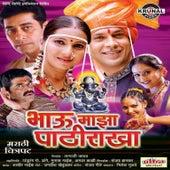 Bhau Maza Pathirakha by Sanjay Geete