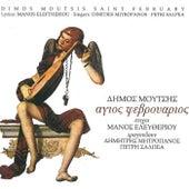 Agios Fevrouarios von Various Artists