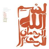 The Spirit Music Jamia : Dance Of The Infidel by Meshell Ndegeocello