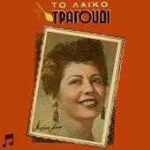 To Laiko Tragoudi: Marika Ninou de Marika Ninou (Μαρίκα Νίνου)