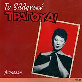 To Elliniko Tragoudi [Το Ελληνικό Τραγούδι] by Doukissa (Δούκισσα)