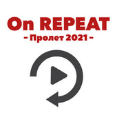 On REPEAT - Пролет 2021 by Various Artists