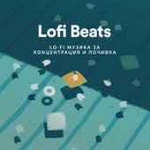 Lofi Beats 2021: Музика за концентрация и почивка by Various Artists