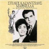 Oi Megales Epitychies [Οι Μεγάλες Επιτυχίες] by Stelios Kazantzidis (Στέλιος Καζαντζίδης)