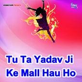 Tu Ta Yadav Ji Ke Mall Hau Ho by Jagdamba