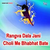 Rangva Dala Jani Choli Me Bhabhat Bate HO by Pramod