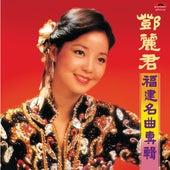 BTB - Fu Jian Ming Qu Zhuan Ji de Teresa Teng