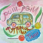 Фургончик для Тани de Poiu Poiu