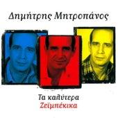 Ta Kalytera Zeimpekika [Τα Καλύτερα Ζεϊμπέκικα] von Dimitris Mitropanos (Δημήτρης Μητροπάνος)