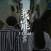 I Could by Pepper