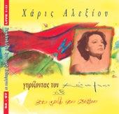 Gyrizontas Ton Kosmo & Ena Fili Tou Kosmou [Γυρίζοντας Τον Κόσμο & Ένα Φιλί Του Κόσμου] (Live 92-97) by Haris Alexiou (Χάρις Αλεξίου)
