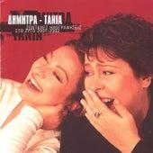 Dimitra-Tania / Zontanes Ichografiseis Sto Zygo [Δήμητρα-Τάνια / Ζωντανές Ηχογραφήσεις Στο Ζυγό] (2001-2002) (2CD Set) von Dimitra Galani (Δήμητρα Γαλάνη)