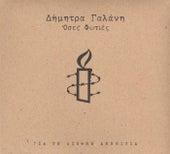 Oses Foties [Όσες Φωτιές] by Dimitra Galani (Δήμητρα Γαλάνη)