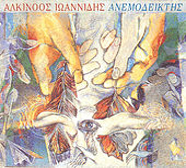 Anemodeiktis [Ανεμοδείκτης] de Alkinoos Ioannidis (Αλκίνοος Ιωαννίδης)