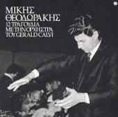 12 Tragoudia Me Tin Orchistra Tou Gerald Calvi [12 Τραγούδια Με Την Ορχήστρα Του Gerald Calvi] by Mikis Theodorakis (Μίκης Θεοδωράκης)